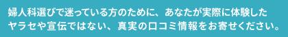 北海道札幌市東区-しんたて耳鼻咽喉科-耳鼻科の口コミ